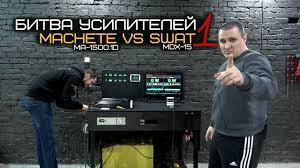 БИТВА <b>УСИЛИТЕЛЕЙ</b>. <b>SWAT MDX</b>-15D vs MACHETE MA-1500.1D