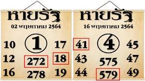 หวยซอง หวยรัฐ ชุด 2 ตัว 3 ตัว บน-ล่าง งวดนี้ 1 มิถุนายน 2564 - YouTube