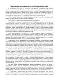 Нормативно правовые акты Российской Федерации реферат по праву  Нормативно правовые акты Российской Федерации реферат по праву скачать бесплатно договора Субъект вступление юридическое постановлений