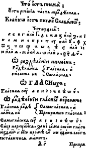 It consists of 21 consonants, 10 vowel letters, and two letters, ь and ъ, that do not designate sounds. Cyrillic Script Wikiwand