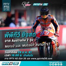 ลิงก์ชมสด ! MotoGP สนามที่ 17 #AustralianGP : PPTVHD36