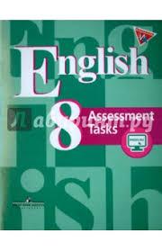 Книга Английский язык класс Подготовка к итоговой аттестации  Английский язык 8 класс Подготовка к итоговой аттестации Контрольные задания