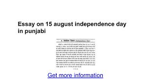 essay on independence day in punjabi google docs