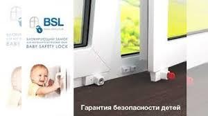 <b>Baby</b> Safe <b>Lock</b> детский <b>замок</b> на пластиковые окна купить в ...