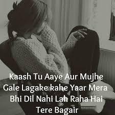 sad love shayari status es hindi shayari capture d écran 1