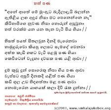 sinhala jukebox lyrics page lyrics anne aathe hath pana sanduni rashmikaa athulage