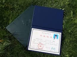 Второй диплом китайский Программа повышения  Второй диплом китайский