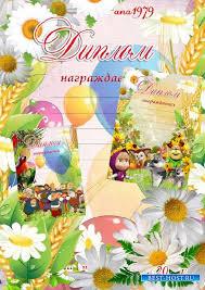 Шаблоны Грамот Дипломов Сертификатов для поздравления и  Шаблоны дипломов Сказка