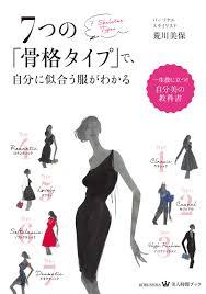 7つの骨格タイプで自分に似合う服がわかる 美人時間ブック