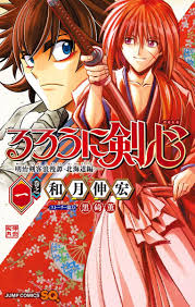 Rurouni Kenshin Hokkaido Arc Volume 1 Cover Rurounikenshin