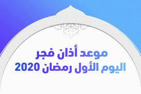 موعد أذان الفجر اليوم الأول من رمضان في مصر - تريندات