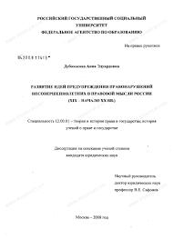 Диссертация на тему Развитие идей предупреждения правонарушений  Диссертация и автореферат на тему Развитие идей предупреждения правонарушений несовершеннолетних в правовой мысли России