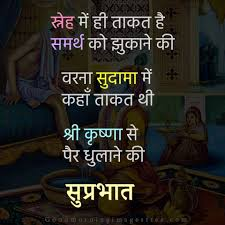745 good morning suvichar images for