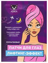 ADRIA <b>Патчи для кожи</b> вокруг глаз <b>Лифтинг</b>-эффект — купить по ...