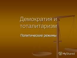 Презентация на тему Демократия и тоталитаризм Политические  1 Демократия и тоталитаризм Политические режимы