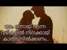 Love And Romance Quotes Cool Malayalam Whatsapp Status Love Malayalam Love Quotes YouTube