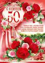 Поздравления с юбилеем мужчине 50 лет открытки с