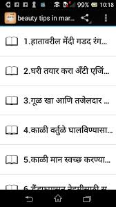 beauty tips in marathi 1 0 screenshot 1