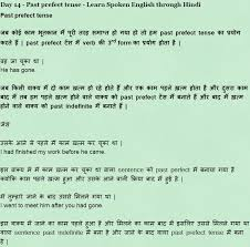 Hindi To English Translation Tense Chart Free Online English Speaking Course In Hindi For Indian
