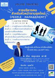 Online Training การบริหารคน สำหรับหัวหน้างานยุคใหม่ (People Management) : 1  เมษายน 2564
