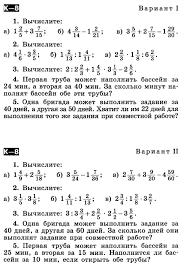Контрольная работа по математике по теме Смешанные дроби  Работа включает в себя задания на действия со смешанными дробями и задачи на совместную работу Варианты расположены в порядке увеличения сложности