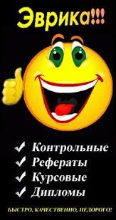 Эврика Таганрог ツ Рефераты курсовые дипломы ツ ВКонтакте Эврика Таганрог 12484 Рефераты курсовые дипломы