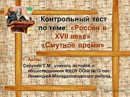 Презентация на тему Контрольный тест по теме Россия в xvii  1 Контрольный тест