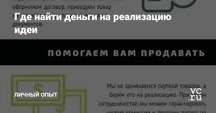 <b>Где найти деньги на</b> реализацию идеи — Личный опыт на vc.ru