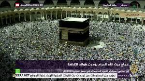 قناة الجزيرة مباشر - Aljazeera Mubasher Channel - #مكة_المكرمة .. حجاج بيت  الله الحرام يؤدون طواف الإفاضة