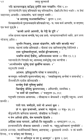 steps to writing essay on mahatma gandhi in sanskrit essay on mahatma gandhi in sanskrit