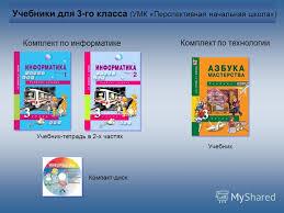 Презентация на тему Издательство Академкнига Учебник является  17 Учебники