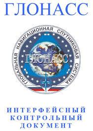 ГЛОНАСС портал Новости ГЛОНАСС Опубликованы интерфейсные  Интерфейсный контрольный документ