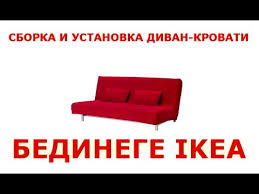 <b>БЕДИНГЕ</b> - сборка и установка дивана <b>IKEA</b> - YouTube