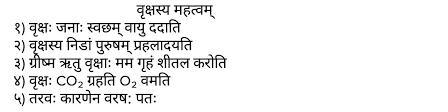 essay on importance of trees in sanskrit in jpg