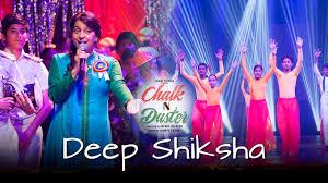 Chalk N Duster – Deep Shiksha | Juhi Chawla | Shabana Azmi ...