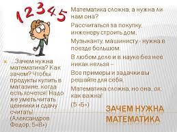 Внеклассное мероприятие Для чего нужна математика  Назад