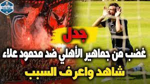 """ثورة"""" غضب من جماهير الأهلي ضد محمود علاء شاهد واعرف السبب - YouTube"""