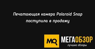 Печатающая камера <b>Polaroid Snap</b> поступила в продажу - Mega ...