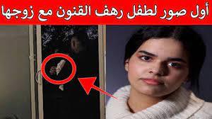 شاهد رهف القنون تنشر أول صورة لمولودها مع والده - YouTube