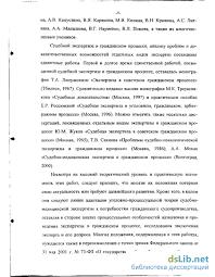 правового регулирования судебно медицинской экспертизы в  Проблемы правового регулирования судебно медицинской экспертизы в гражданском процессе