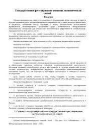 Государственное регулирование маркетинговой деятельности в России  Государственное регулирование внешних экономических связей курсовая по экономике скачать бесплатно экспорт внешнеэкономический