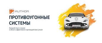 <b>Противоугонные системы</b> AUTHOR для Ford| Продажа с ...