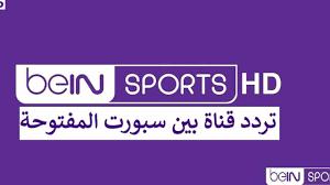 تردد قناة بي ان سبورت المفتوحة 2021 bein sports free على نايل سات الناقلة  لمباريات أولمبياد طوكيو 2020 - الدليل المصري