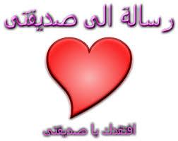 هـــــــــــــــــدية من اغلى صديقة ✿●✿• ورده اليمن  •✿●✿• - صفحة 2 Images?q=tbn:ANd9GcTfeaJ1pULYF0zLNiX5SGaHWo7Uu-ltfOyzytCbA1_t1F86CbcysA