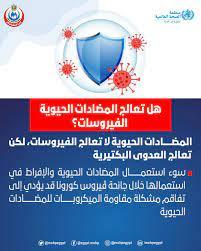 وزارة الصحة والسكان المصرية - هل تعالج المضادات الحيوية الفيروسات؟