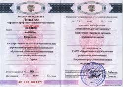 Купить диплом техникума в Москве ДЁШЕВО  Диплом техникума 2007 до 2013