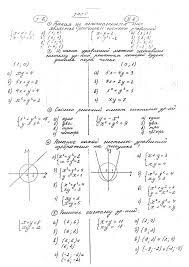 """Конспект урока по теме Решение систем уравнений второй степени  А П Ершов и другие """"Математика самостоятельные и контрольные работы 9 класс """""""
