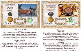 Дипломная программа Праздники древних Славян Сайт awarddrc  В заявке указывать название диплома has 1 has 2 и т д
