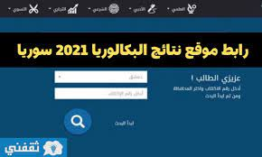 إعلان نتائج البكالوريا 2021 سوريا حسب الاسم عبر رابط موقع وزارة التربية  السورية - ثقفني