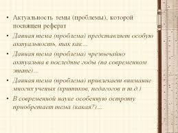 Актуальные темы для рефератов решено и закрыто Актуальные темы для рефератов
